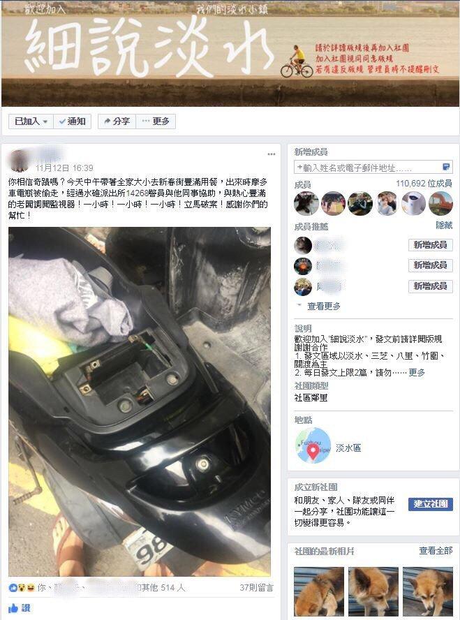 被害人在臉書社團發布警方1個小時破案訊息,引發熱烈回響。 記者林昭彰/翻攝
