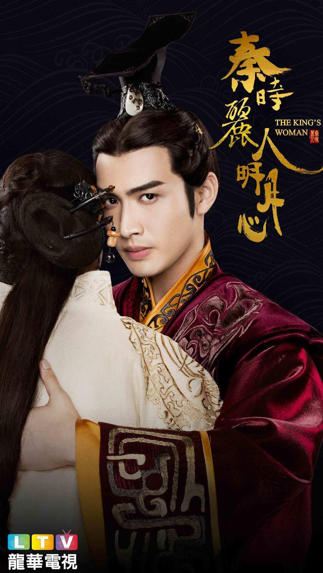 張彬彬在「秦時麗人明月心」中飾演秦王。圖/龍華電視提供