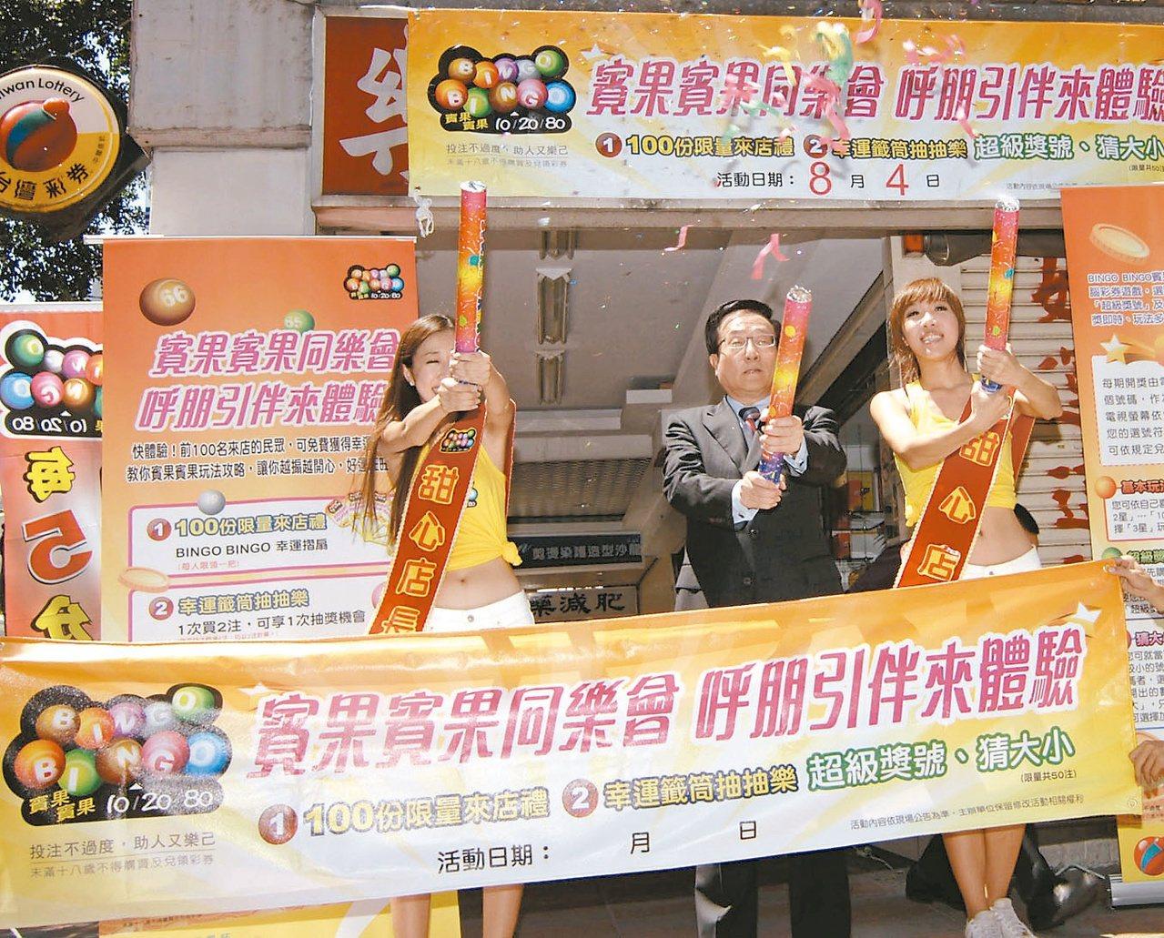 台彩公司總經理黃志宜與辣妹店長之前為賓果賓果巡迴活動揭開序幕。圖/台彩提供
