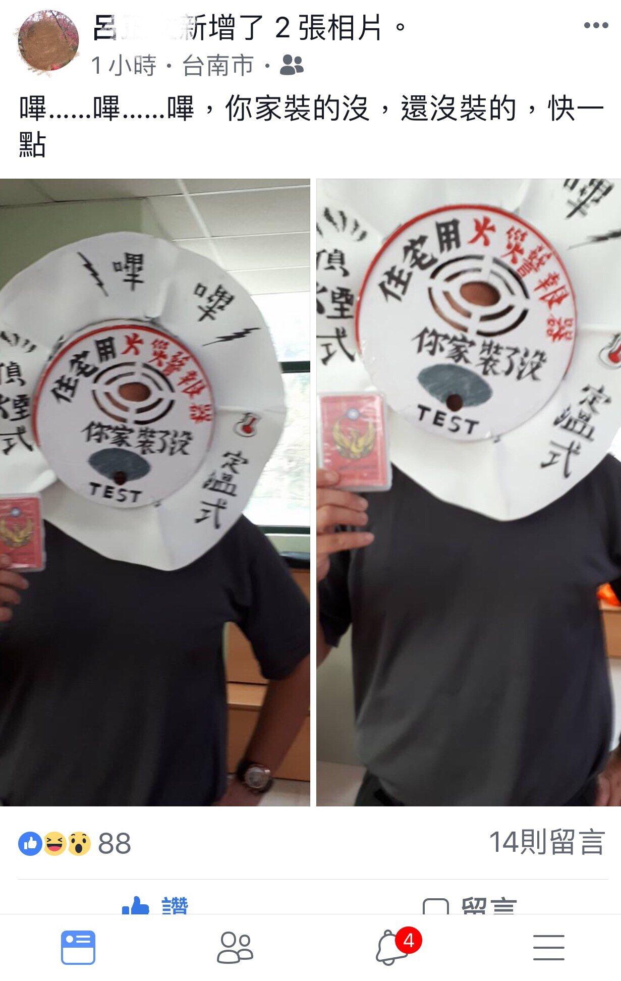 台南市新化消防分隊呂姓隊員,戴著「住警器」面具宣傳,引起注意。圖/取自臉書