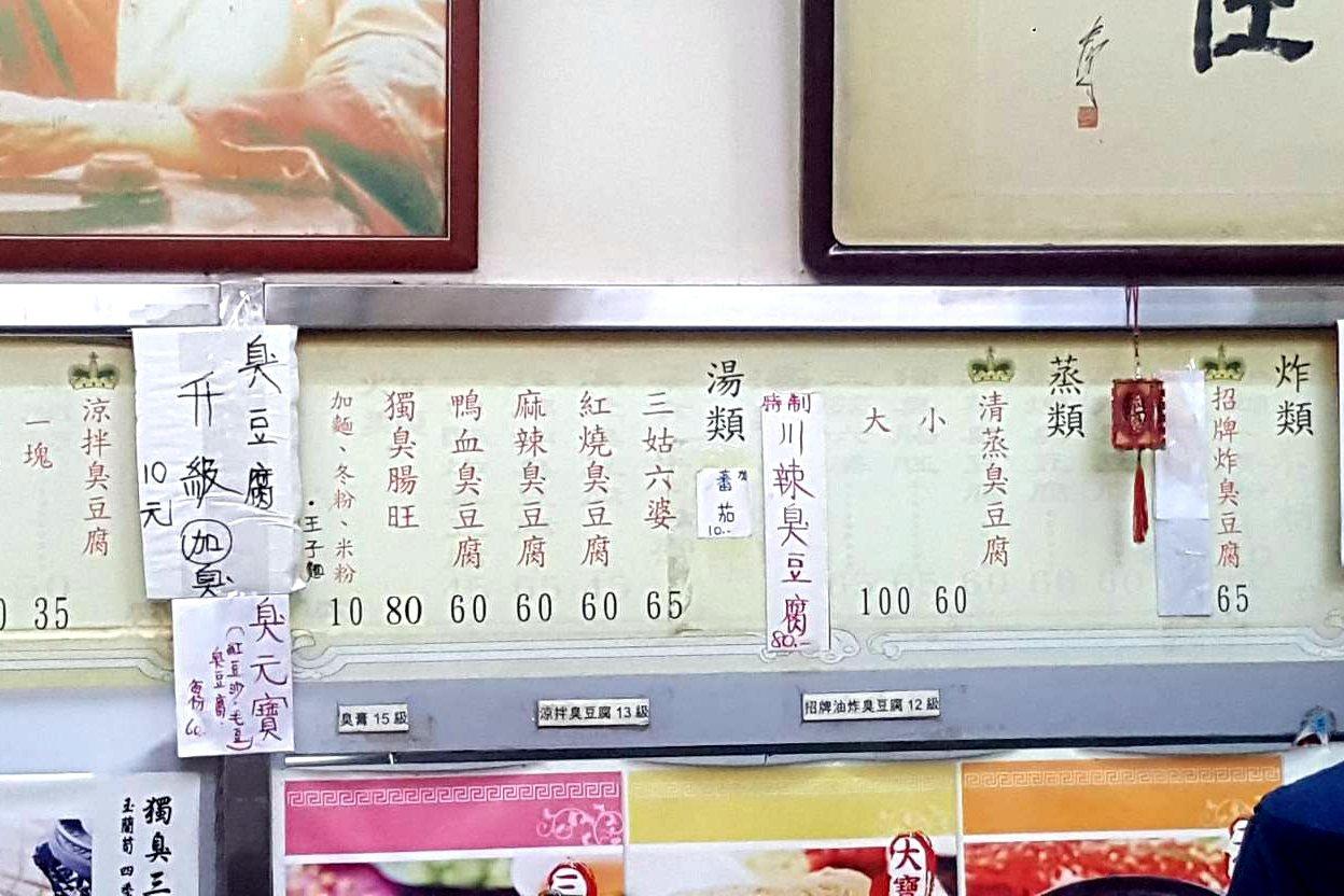 戴記販售有炸、蒸、湯、拌等不同種類的臭豆腐料理。記者陳睿中/攝影