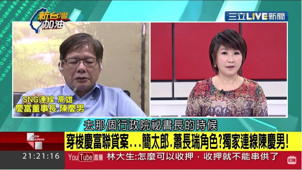 慶富董事長陳慶男(左)22日接受政論節目專訪。 記者林伯驊/翻攝