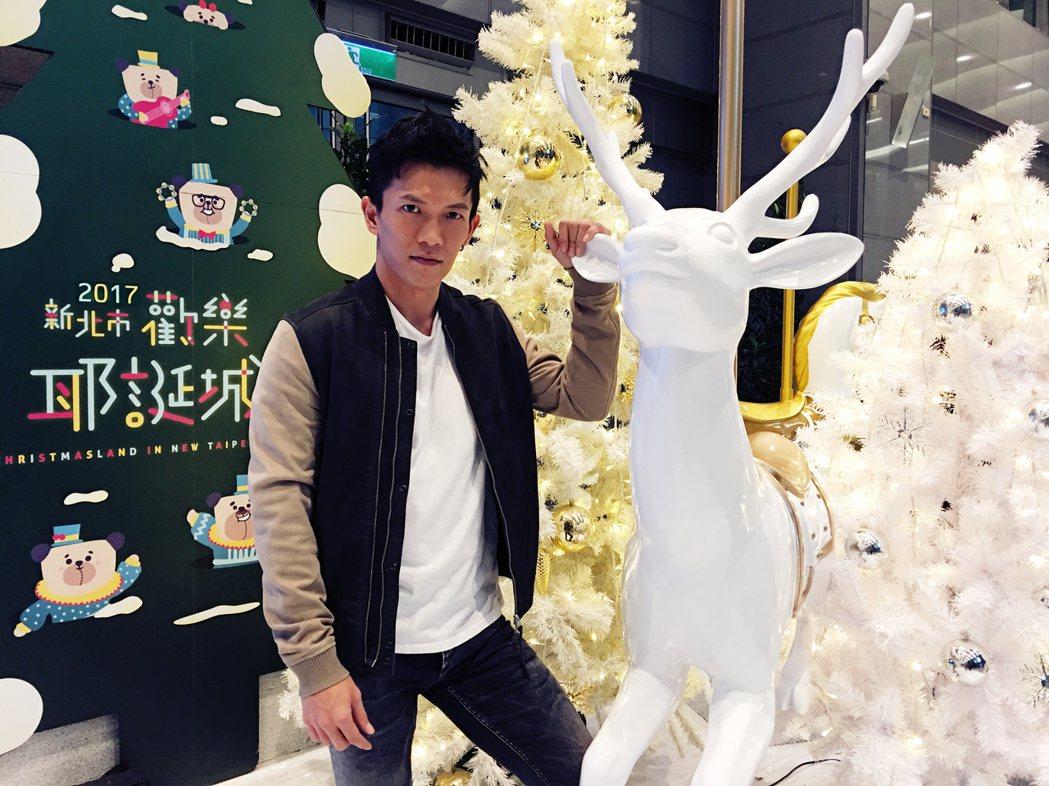 黃尚禾出席2017新北耶誕城活動。圖/祖與占提供