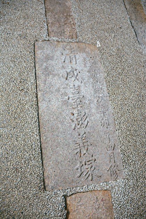 「清戍台澎義塚」主墓碑 記者樊德平/攝影