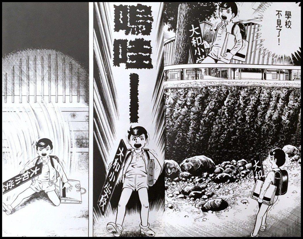 《漂流教室》以整間學校為主角,還把它放在一個浩劫後的世界。 圖/尖端出版社提供
