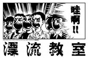 郭光宇/楳圖一雄的突變劇場:評《漂流教室》