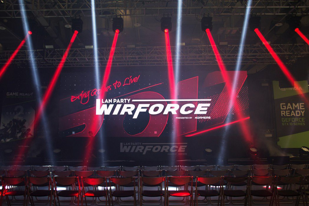 WirForce 2017打造3大互動舞台、8大對戰區域,眾多精彩活動80小時日...