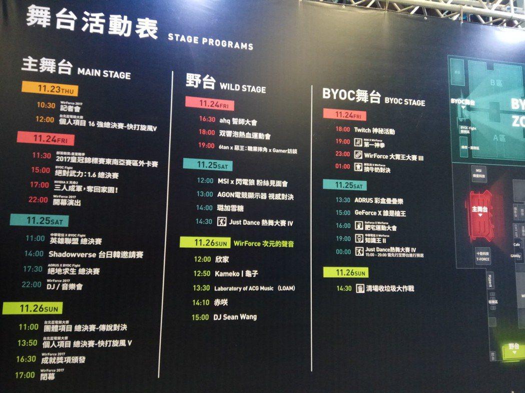 WirForce2017舞台活動表。 攝影/余峯