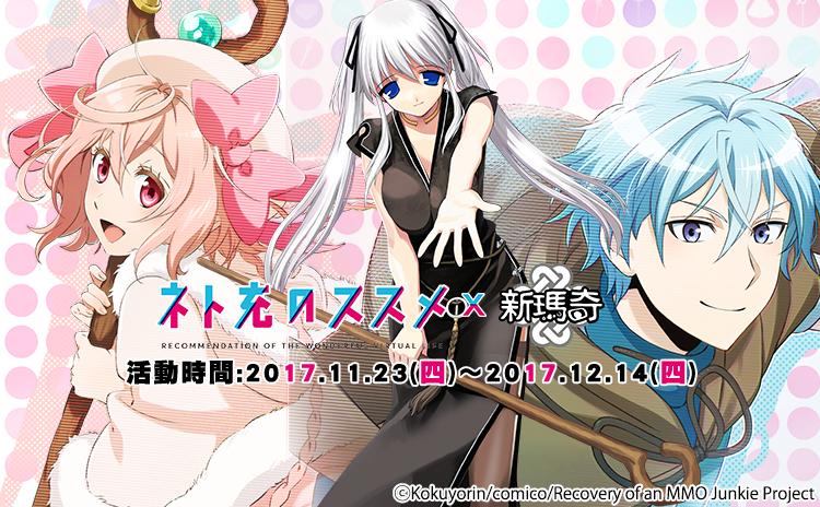 《新瑪奇》於23日與日本人氣動漫「網路勝利組」推出期間限定改版
