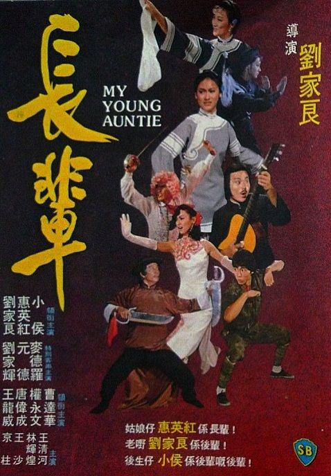惠英紅以邵氏電影「長輩」榮登首屆香港電影金像獎影后。圖/摘自HKMDB