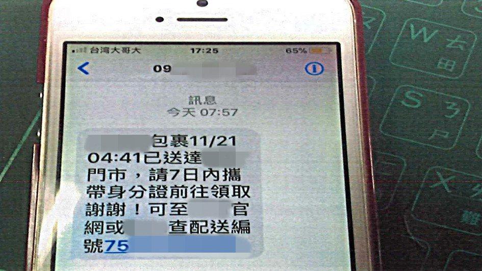 楊嫌手機傳來超商物流網傳來包裹到店取貨的通知。圖/警方提供