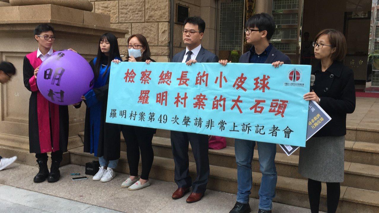 民間司改會與羅明村大女兒今赴最高檢聲請非常上訴。記者賴佩璇/攝影。