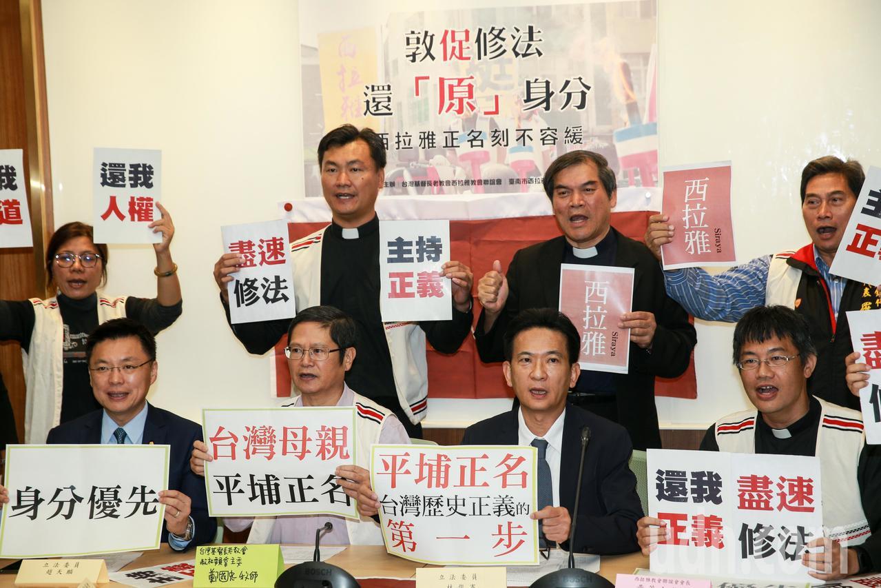 西拉雅族追求正名,呼籲立法院儘速通過修法。記者林伯東/攝影