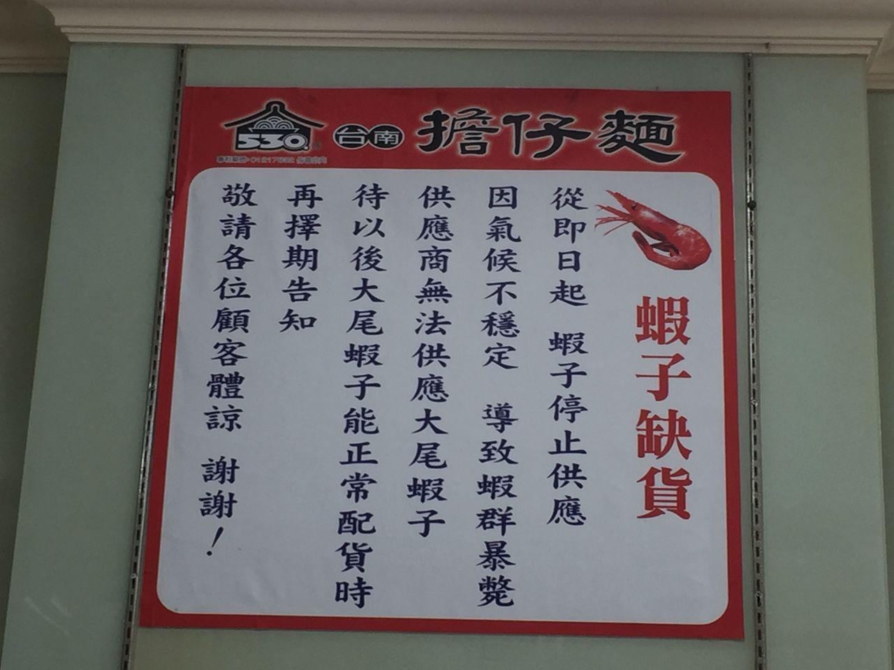 大白蝦減產缺貨價格飆,嘉義市有家小吃麵店張貼公告,停止供應蝦子。記者魯永明/攝影