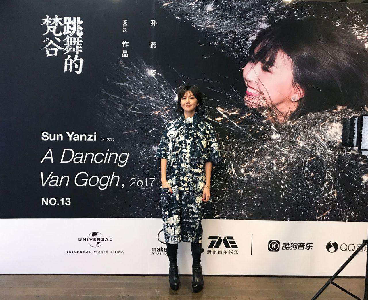 孫燕姿穿CÉLINE 2018早春藍白立領洋裝出席在北京的唱片發表會。圖/取自t...