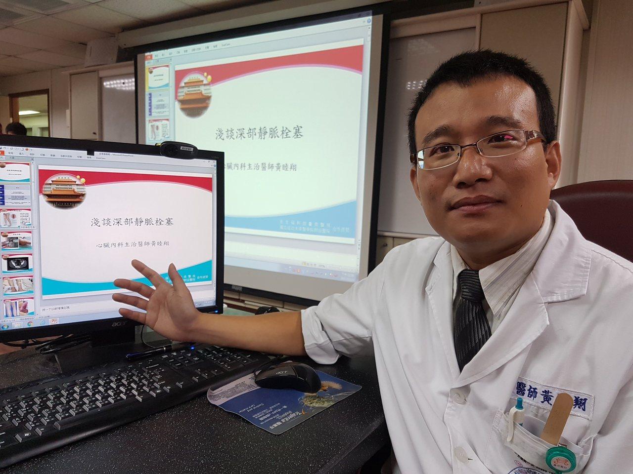衛生福利部台南醫院心臟內科醫師黃睦翔提醒大家注意下肢靜脈栓塞 記者修瑞瑩/攝影