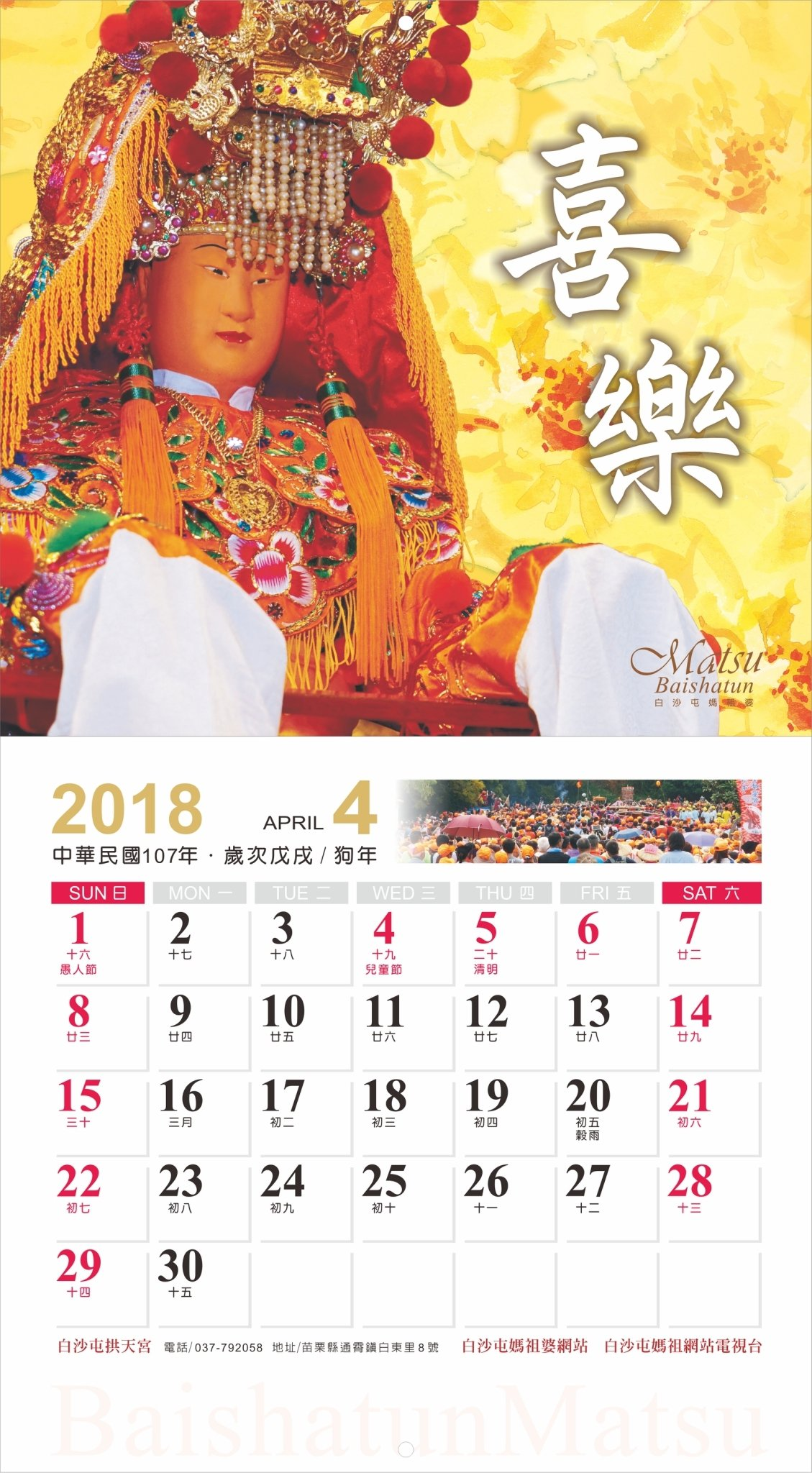 2018年由白沙屯媽祖婆網站推廣的白沙屯媽祖安家版年曆及12幅容顏版月曆已開始開...