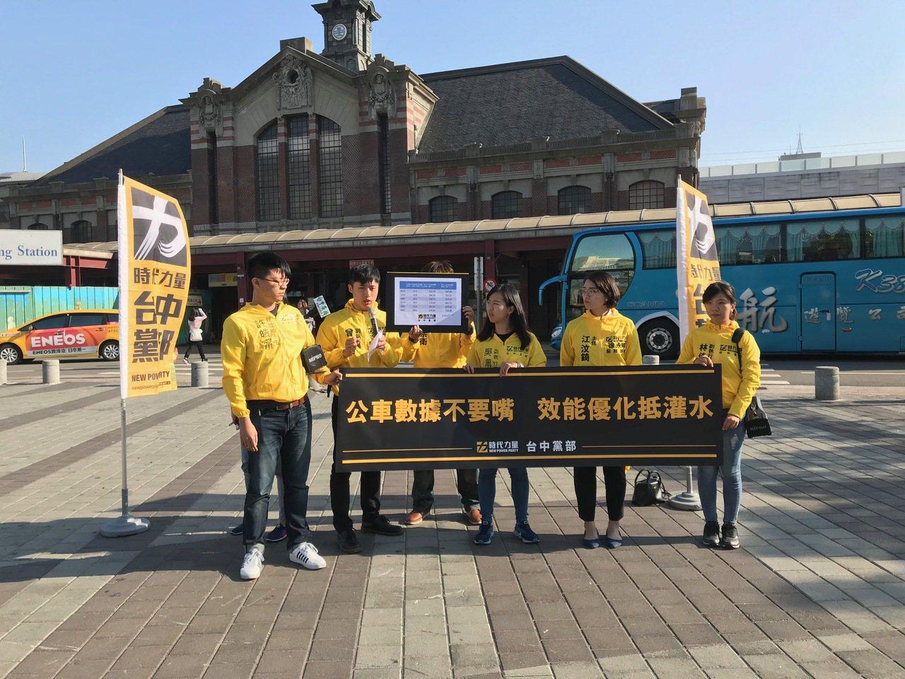 時代力量台中黨部召開記者會,批台中公車數據不要灌水。市府回應公車運量持續成長中。...
