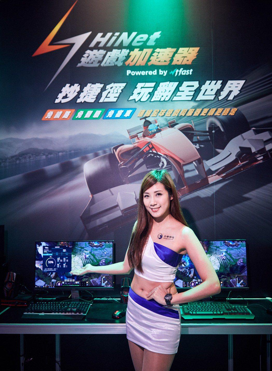 HiNet遊戲加速器確保玩家連線至國外時能沿著最佳路徑,減少打Game時延遲狀況...