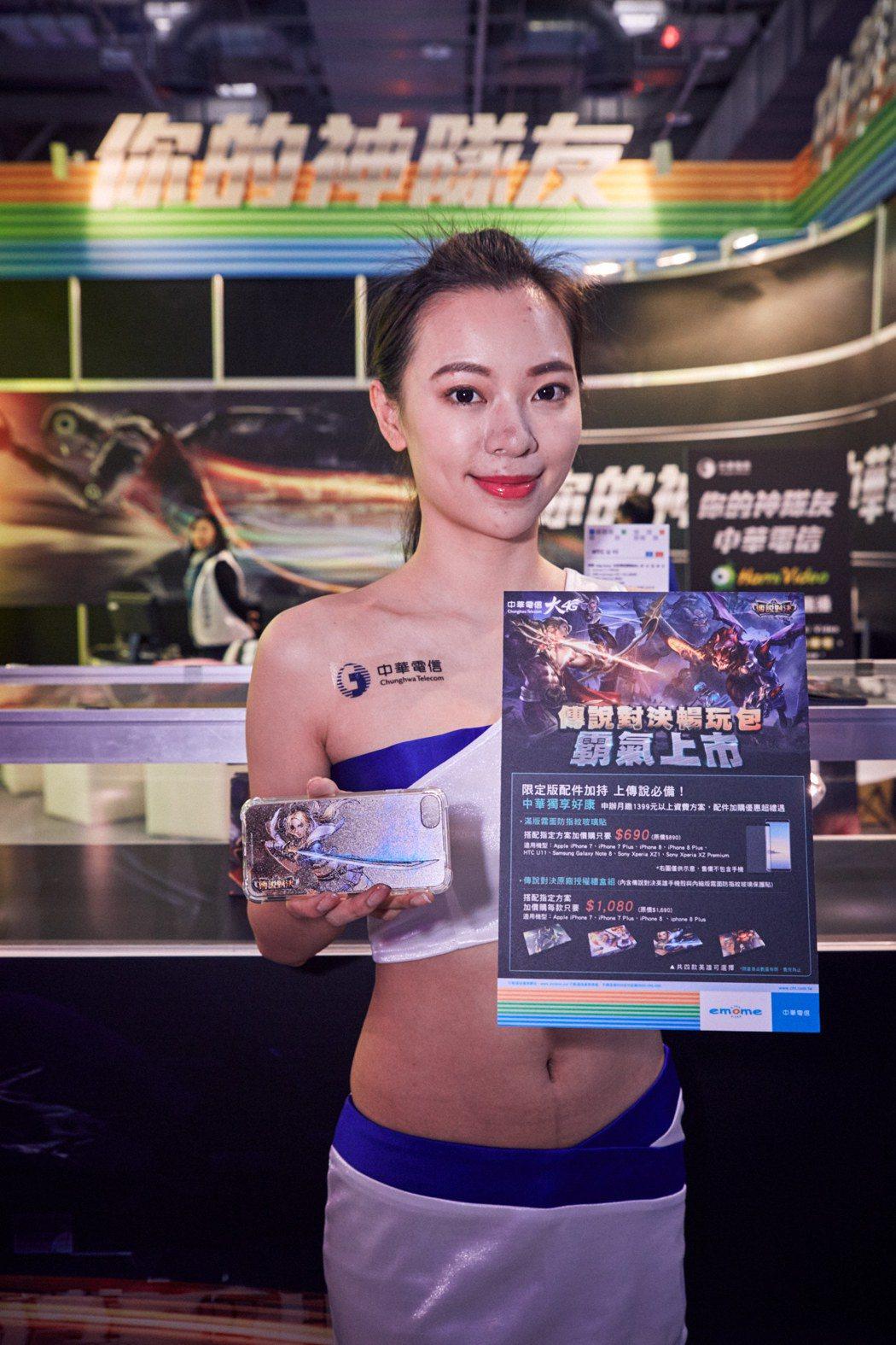 中華電信「傳說對決暢玩包」提供玩家99元加價享受30天暢玩《傳說對決》不限流量,...