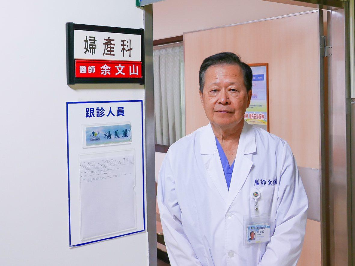 婦產科醫師余文山自美國返台,到衛福部台東醫院服務2年,最喜歡台灣後山的好山好水。...