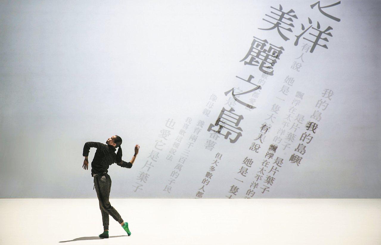 《關於島嶼》這齣舞劇,最讓人震撼的,就在投影於舞台背幕,或穹頂的漢字,或曰繁體字...