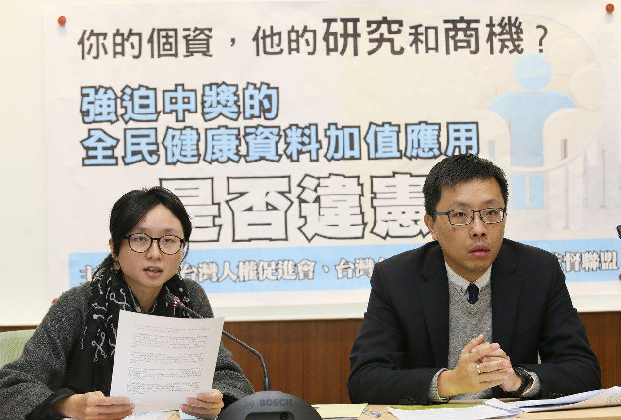 台灣人權促進會、民間監督健保聯盟、台灣女人連線等社團,上午舉行「你的個資,他的研...