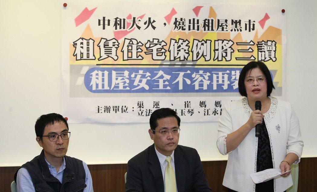 民進黨立委吳玉琴(右)舉行記者會,要求政府針對租屋安全,不要再裝睡。 記者陳柏亨...