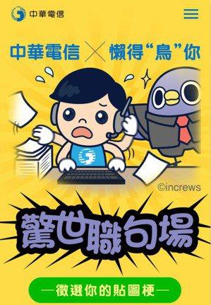 圖/中華電信驚世職句場活動提供。