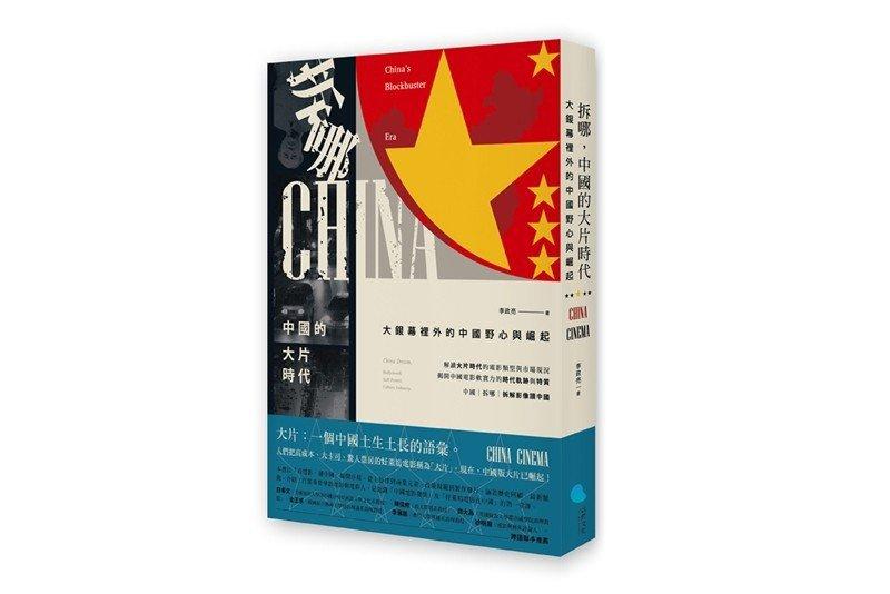 李政亮最新出版《拆哪,中國的大片時代:大銀幕裡外的中國野心與崛起》。 圖/蔚藍文化出版社提供