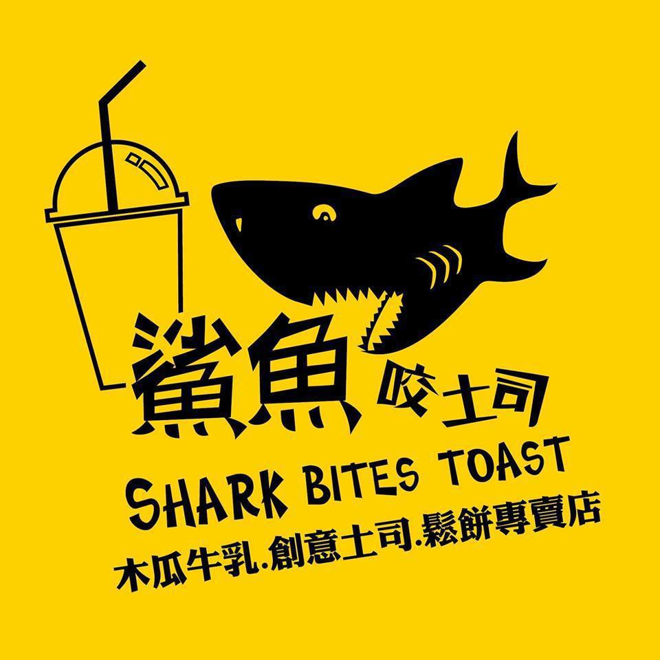 圖片來源/ 鯊魚咬吐司 SHARK BITES TOAST