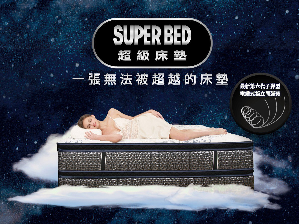 想要擁有黃金睡眠品質,一張好床絕對是必要條件! 圖/床的世界 提供