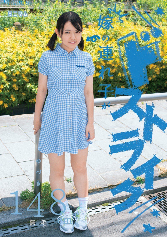 minimam喜歡把女優弄成未成年。 圖片來源/ amazon