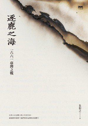 書名:《逐鹿之海:一六六一台灣之戰》作者:朱和之出版社:印刻出版出版...