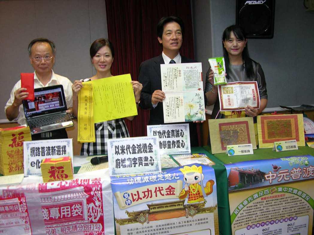 台南市環保局2011年在中元節前夕推出「以功代金」、「以米代金」,減少紙錢燃燒量...