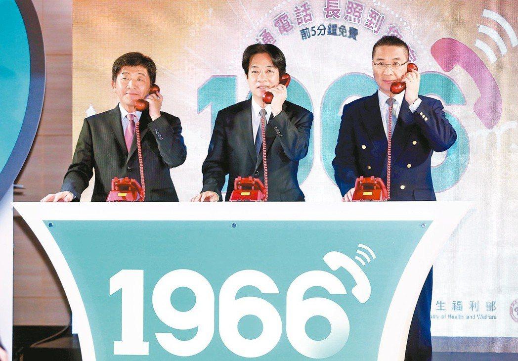 行政院長賴清德(中)出席衛福部啟動1966長照專線,致詞時勉勵照服員要功德台灣。...
