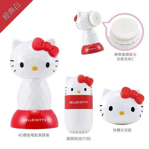 Hello Kitty 4D震動刷頭洗臉機系列組 (經典白)全套只要1,799元...