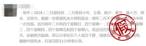 近來朋友圈熱傳「明年2月是錢袋月」。取自東方網