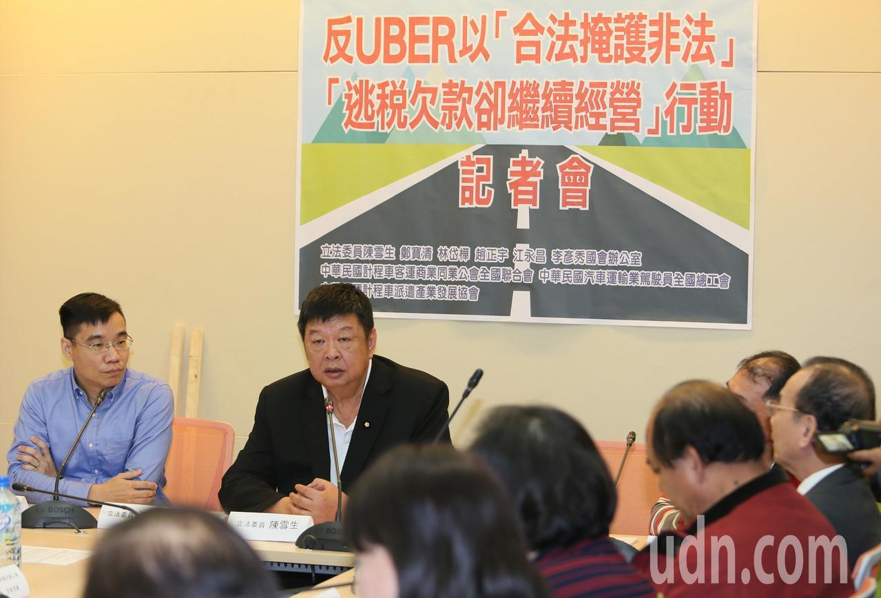 立委陳雪生(中)下午舉行反UBER以「合法掩護非法」、「逃稅欠款卻繼續經營」記者...