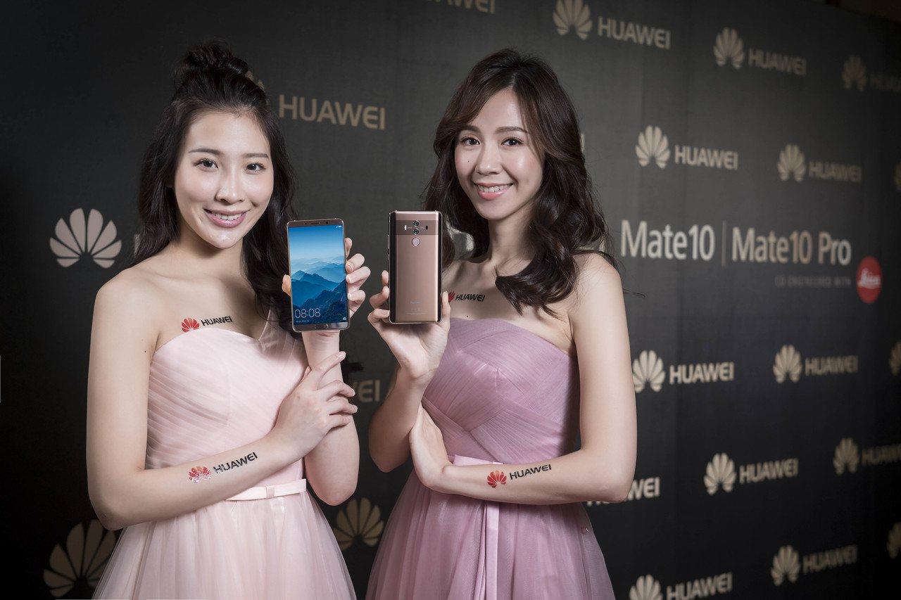 華為推出年度旗艦手機huaweimate 10系列。華為提供