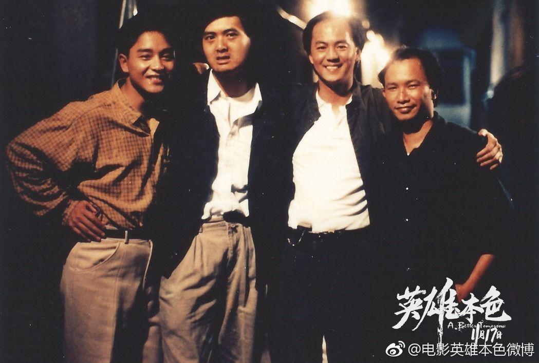 吳宇森(右起)、狄龍、周潤發及張國榮曾一起成功打造「英雄本色」。圖/摘自微博