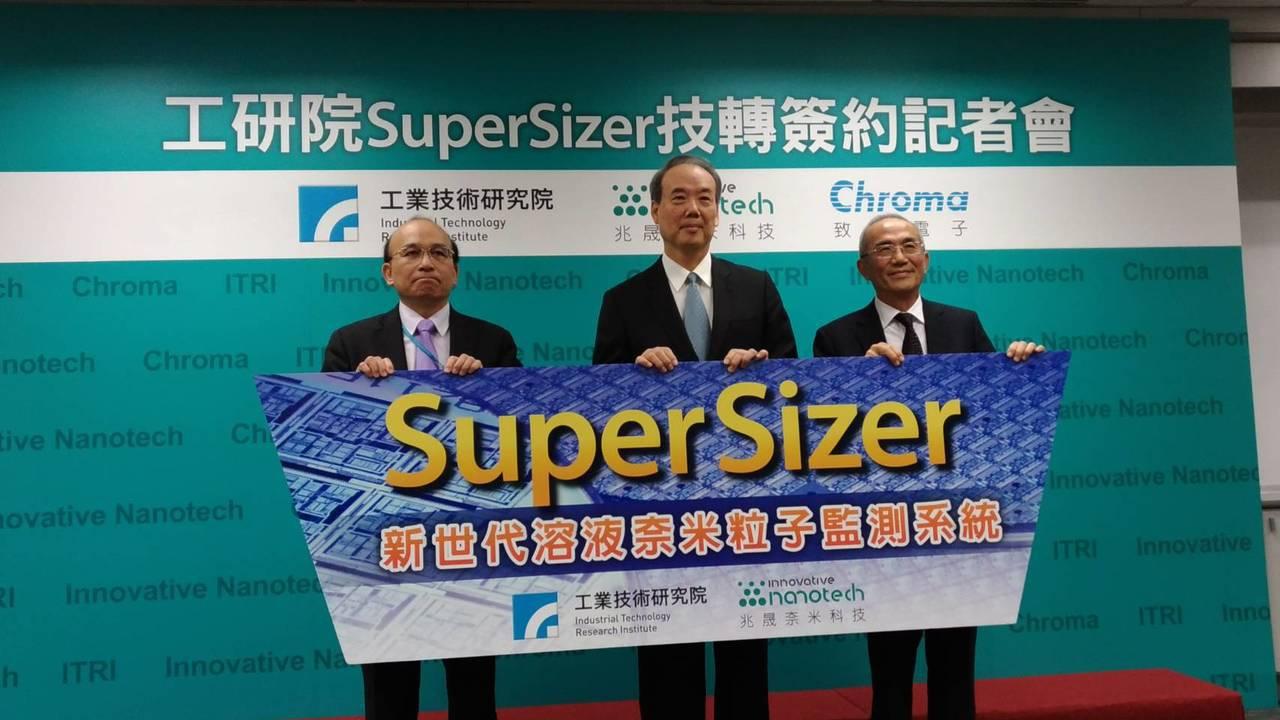 工研院與兆晟奈米科技進行半導體檢測技術-「SuperSizer」簽約合作,攜手半...