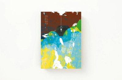 《華麗島軼聞:鍵》書影。 圖/九歌提供