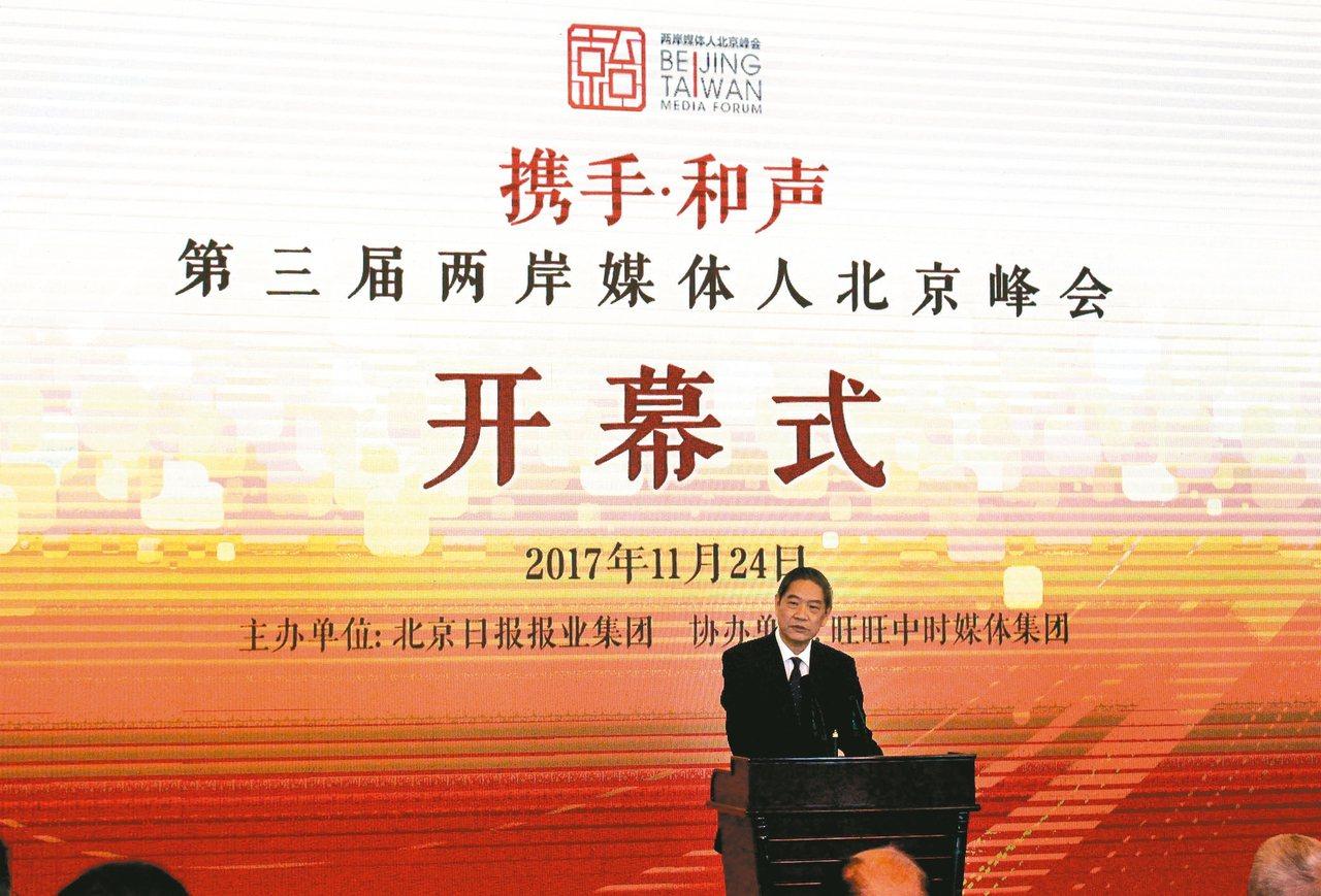 第三屆兩岸媒體人北京峰會昨天開幕,中共中央台辦、國務院台辦主任張志軍出席開幕式並...