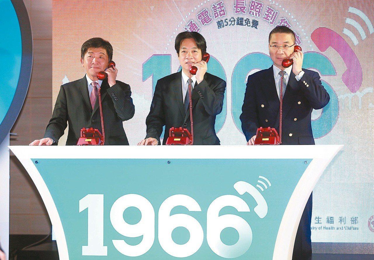 行政院長賴清德(中)昨出席衛福部啟動「1966」長照專線儀式時說,照服員雖薪水僅...