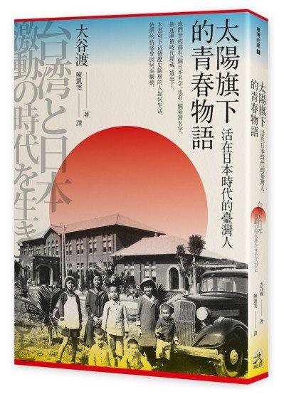 《太陽旗下的青春物語:活在日本時代的台灣人》書封。 圖/遠足文化提供