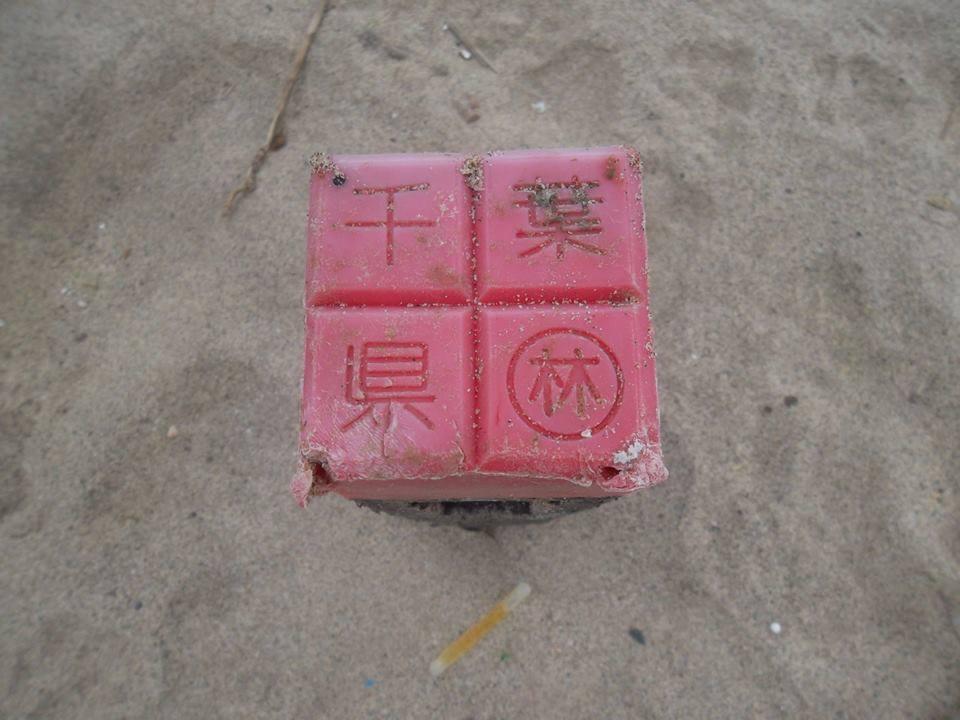 日本千葉縣界牌。圖/陳信助提供