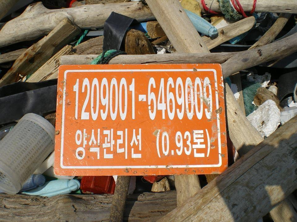 韓國養殖漁業船牌。圖/陳信助提供