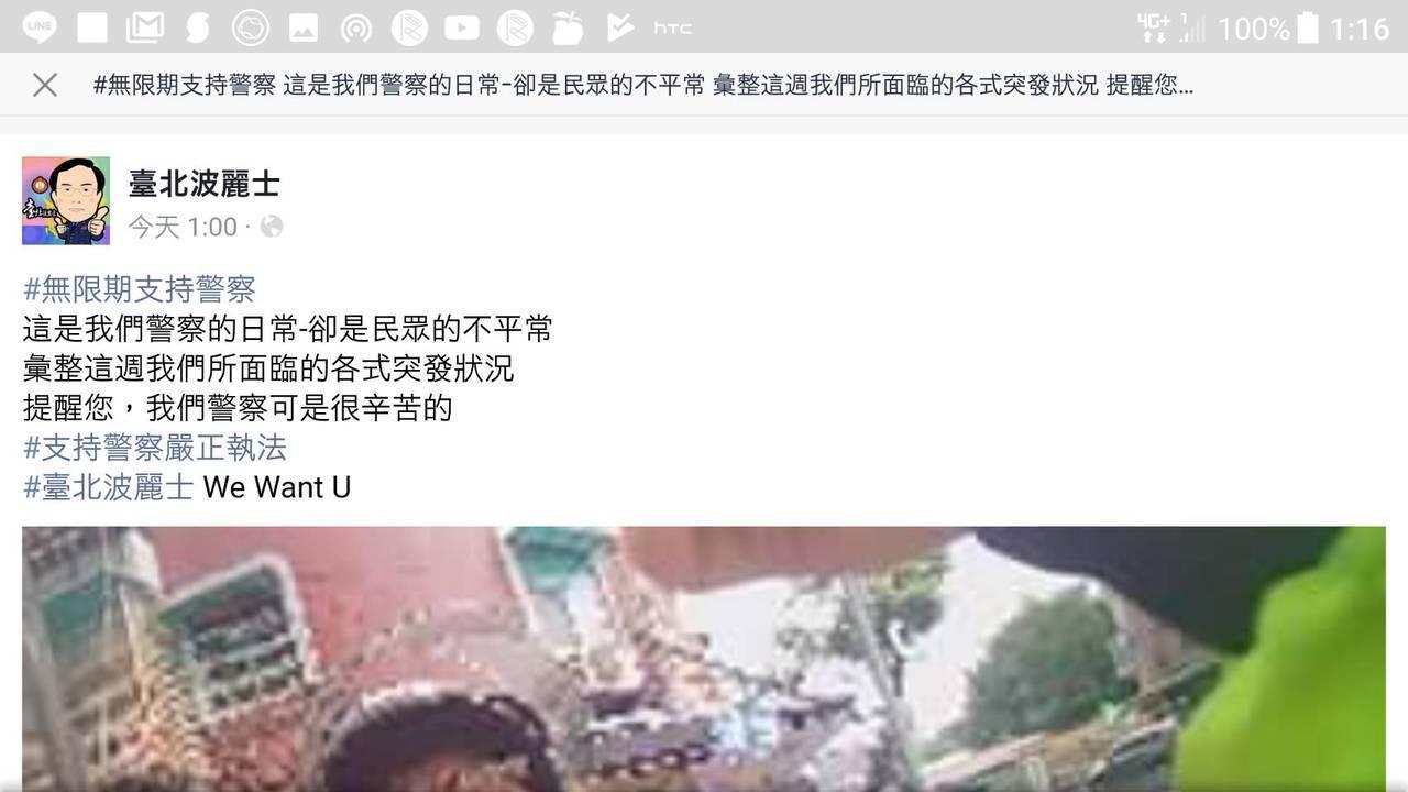 台北市警察局臉書專頁「台北波麗士」,為讓一般民眾瞭解警察工作的辛苦,特地推出一支...