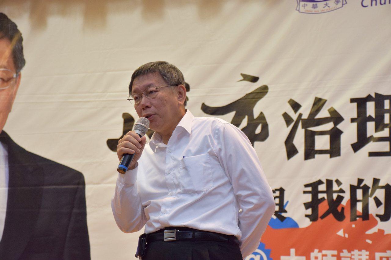 台北市長柯文哲應中華大學邀請到校與師生分享他的故事與城市治理的經驗。圖/中華大學...